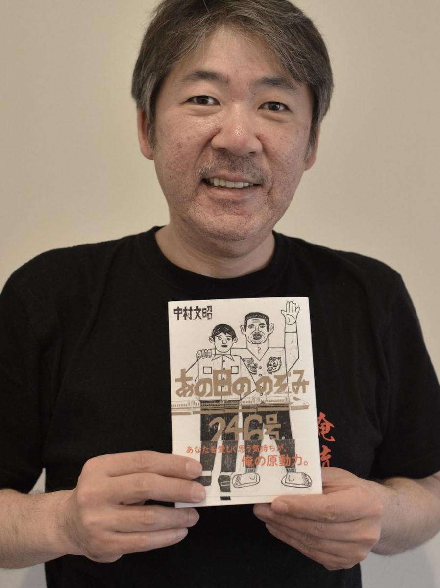 年間300日以上講演する伊勢の中村文昭さんが初の恋愛小説出版