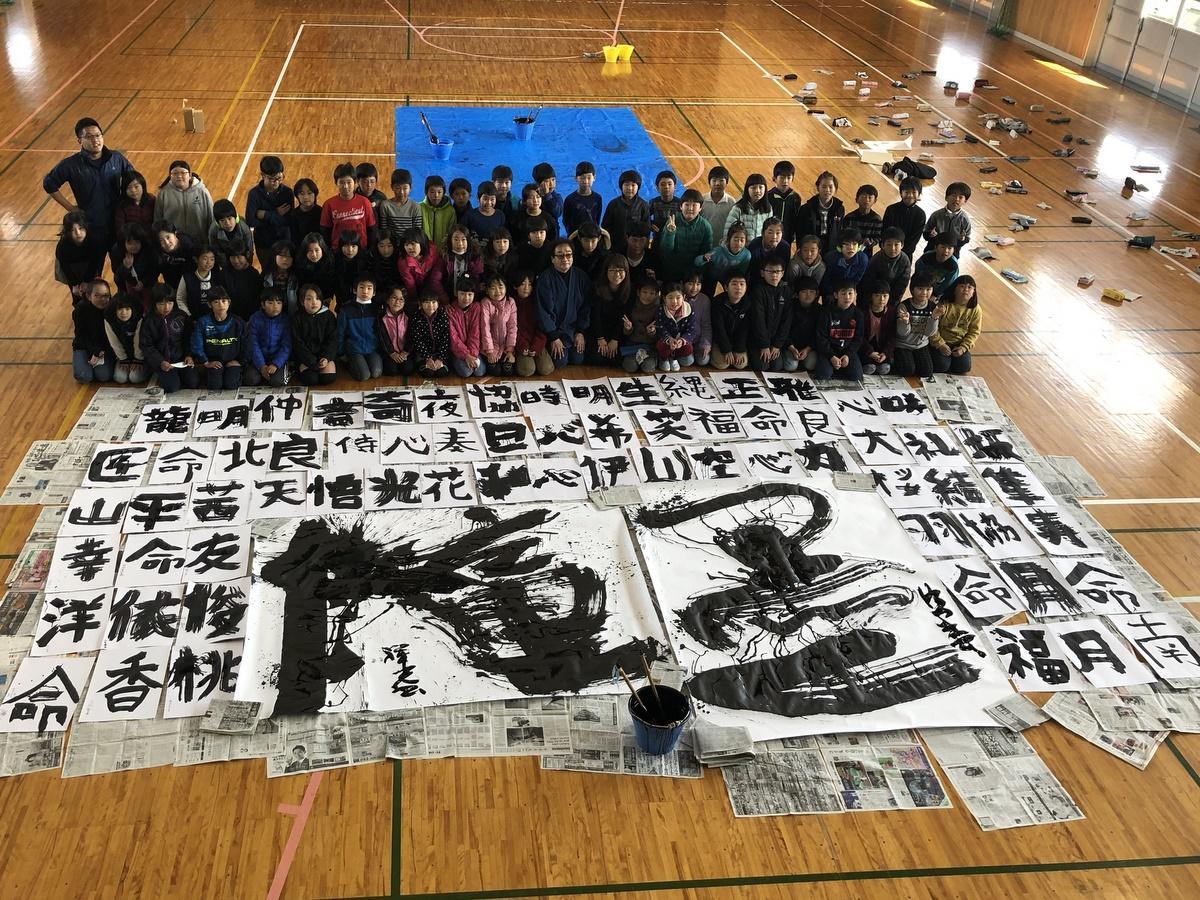伊勢の書道家・飯田祥光さん、母校の明倫小学校で大筆授業
