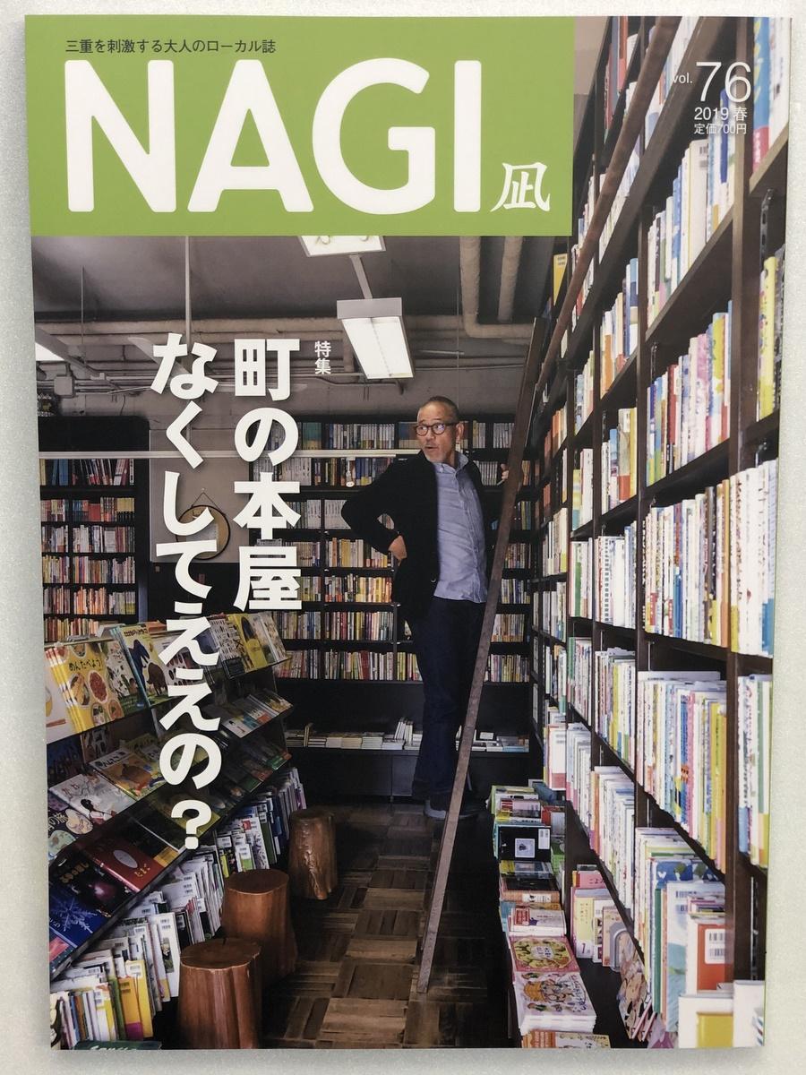 三重のローカル季刊誌「NAGI」春号 特集は「町の本屋、なくしてええの?」