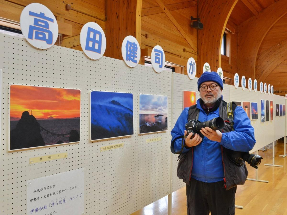 横山ビジターセンターで伊勢のプロカメラマン高田健司さん写真展 教室も