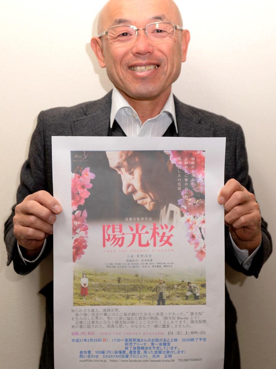 「陽光」が1200本植えられる志摩市で映画「陽光桜」の上映会