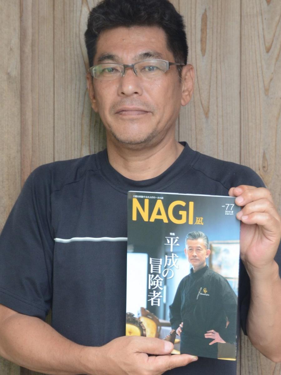 三重のローカル季刊誌「NAGI」夏号 県内の創業者や活動家12人を特集