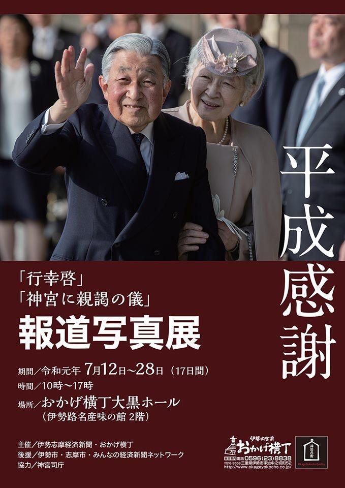 上皇上皇后両陛下のお姿30点、いせ経「報道写真展」 伊勢・おかげ横丁で