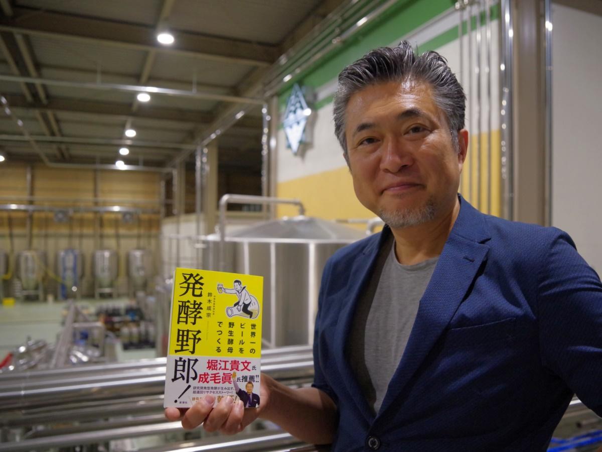 伊勢で世界一のビールを造った伊勢角屋麦酒鈴木成宗社長が「発酵野郎!」刊行