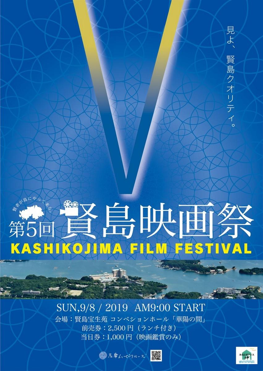 第5回「賢島映画祭」 「地域」に光を当てた映画で日本を元気に