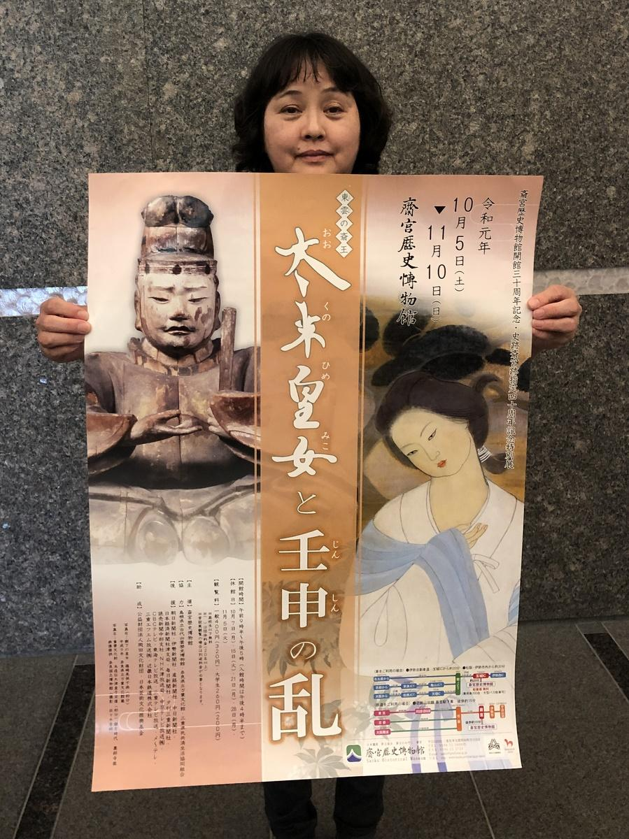 三重・斎宮歴史博物館で「大来皇女と壬申の乱」展 漫画家の里中満智子さん講演会も