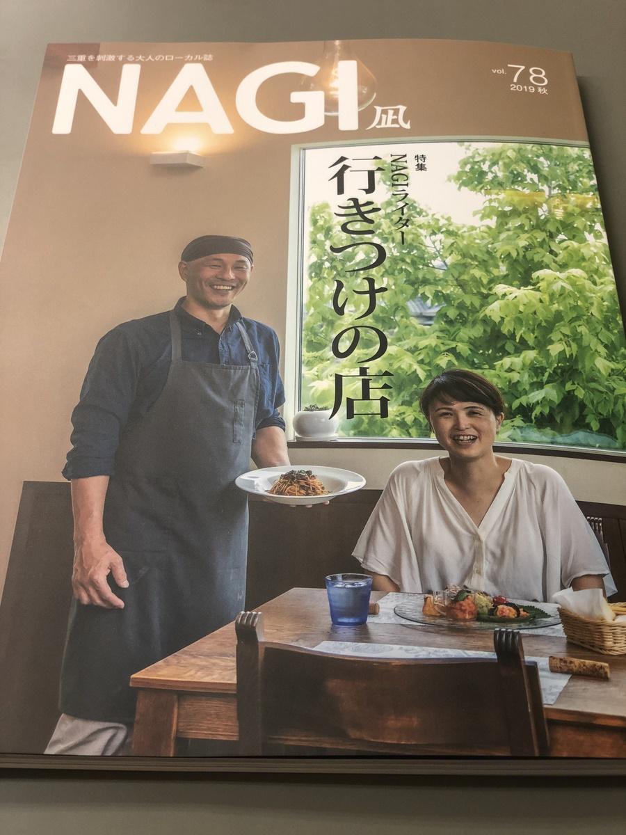 三重のローカル誌「NAGI」 秋号は県内の「行きつけの店」紹介