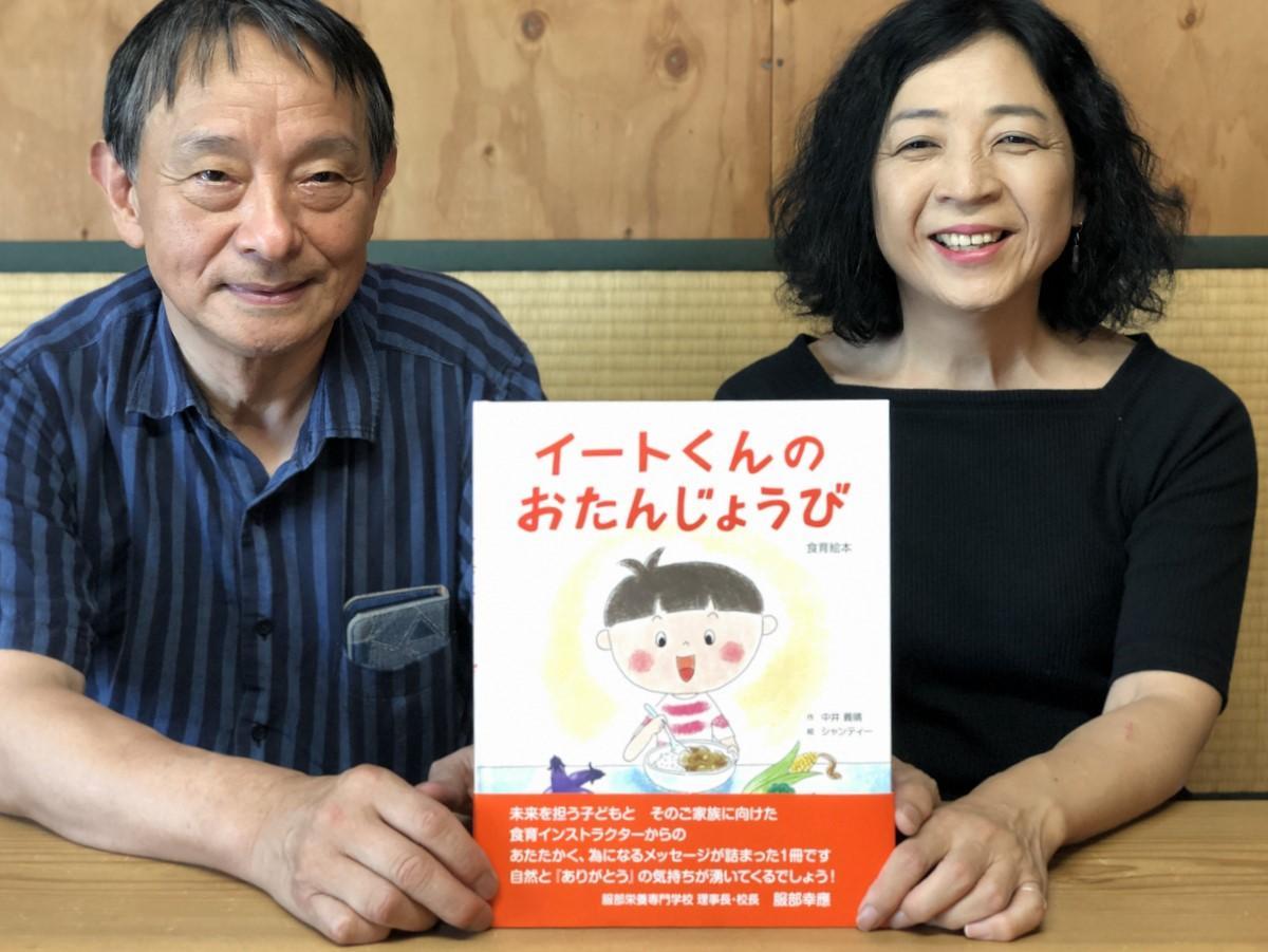伊勢の食育インストラクターが食育絵本「イートくんのおたんじょうび」発刊