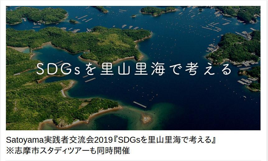 志摩市で2日間「Satoyama実践者交流会」 「里山資本主義」の藻谷浩介さん講演も