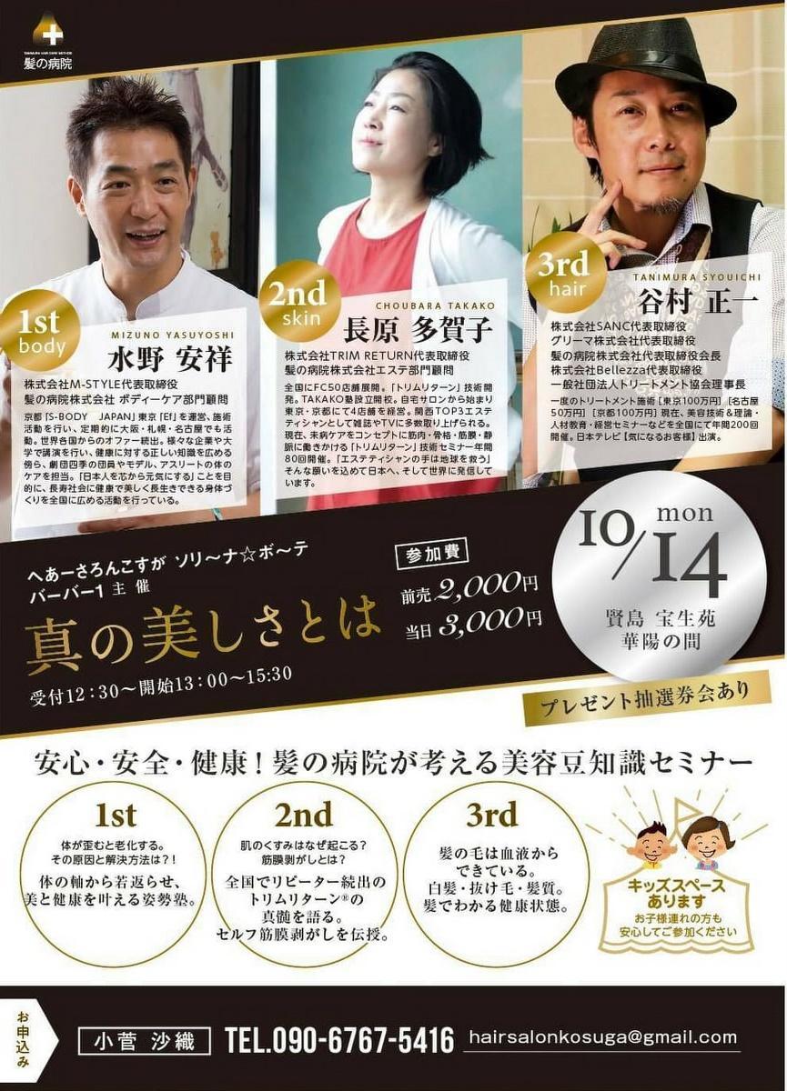 志摩市・賢島で「髪の毛から健康を考える」美と健康をテーマにセミナー