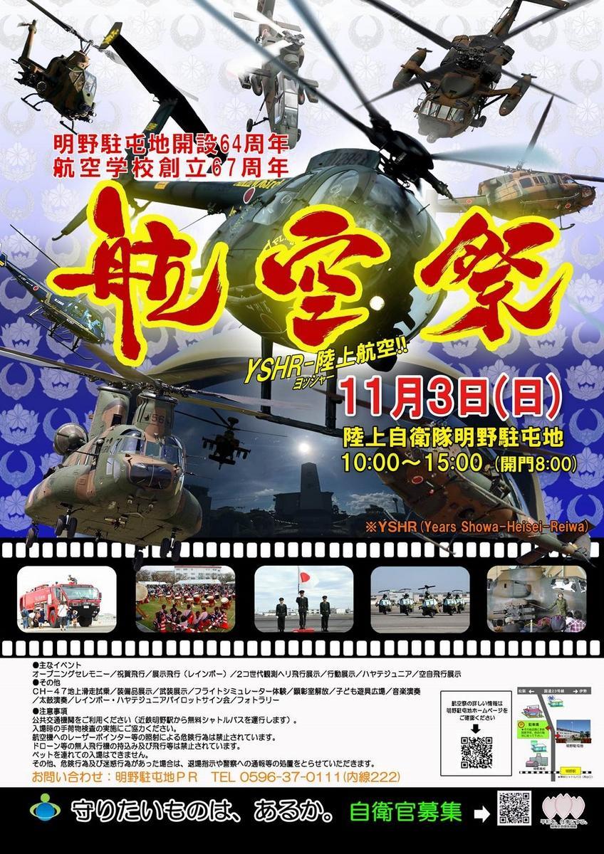 陸自明野「航空祭」に観測ヘリOH-1飛行展示、多用途ヘリUH-Xの地上展示も