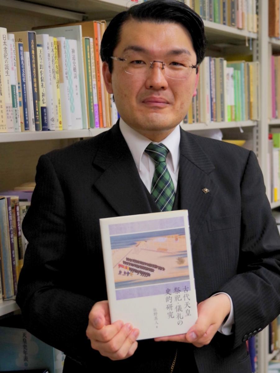 皇学館大学神道研究所助教の佐野真人さんが書籍出版 「古代天皇祭祀・儀礼の史的研究」