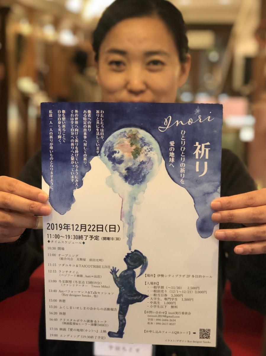 冬至に伊勢で、「祈り」テーマのイベント 映画「愛の地球へ」上映会も
