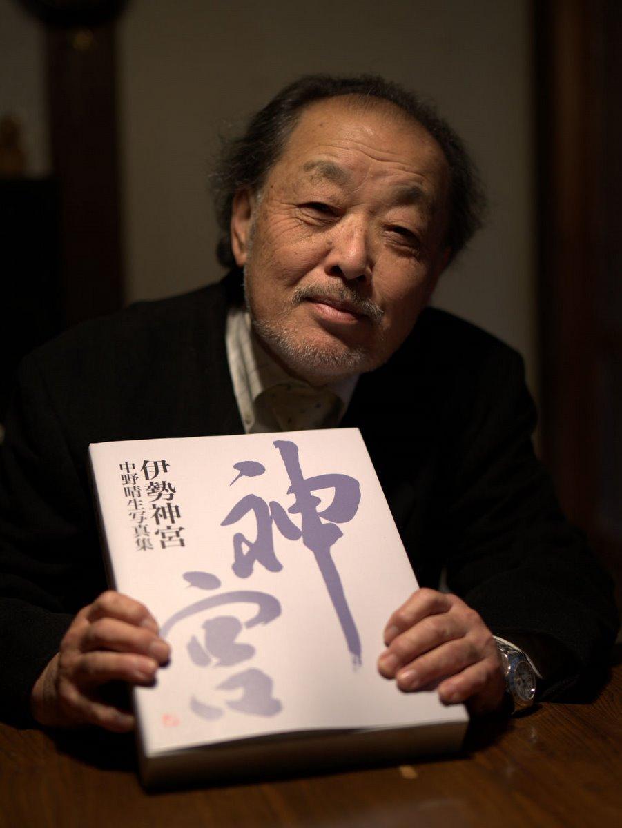 写真家・中野晴生さんが写真集「伊勢神宮」出版 「出雲大社」と共に集大成(撮影=岩咲滋雨)