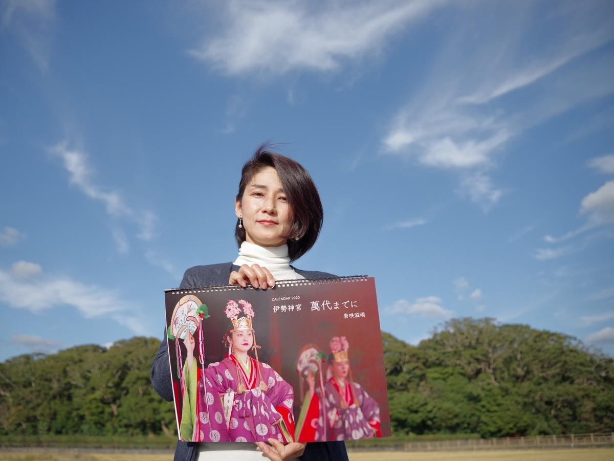 風景写真家・岩咲滋雨さんが2020年版カレンダー「伊勢神宮 萬代までに」出版へ