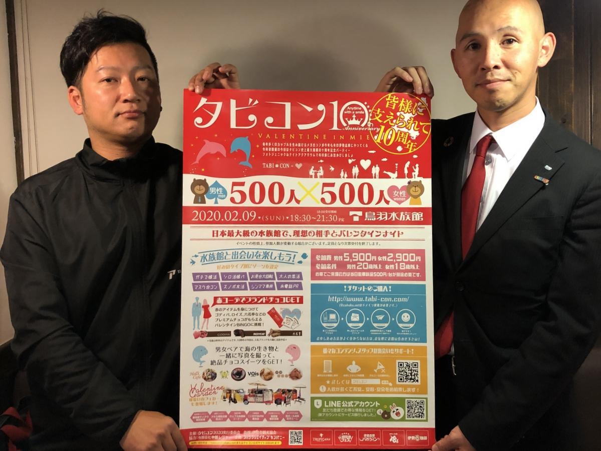 参加者数日本一の合コン「タビコン」が10周年 夜の鳥羽水族館を貸し切りで