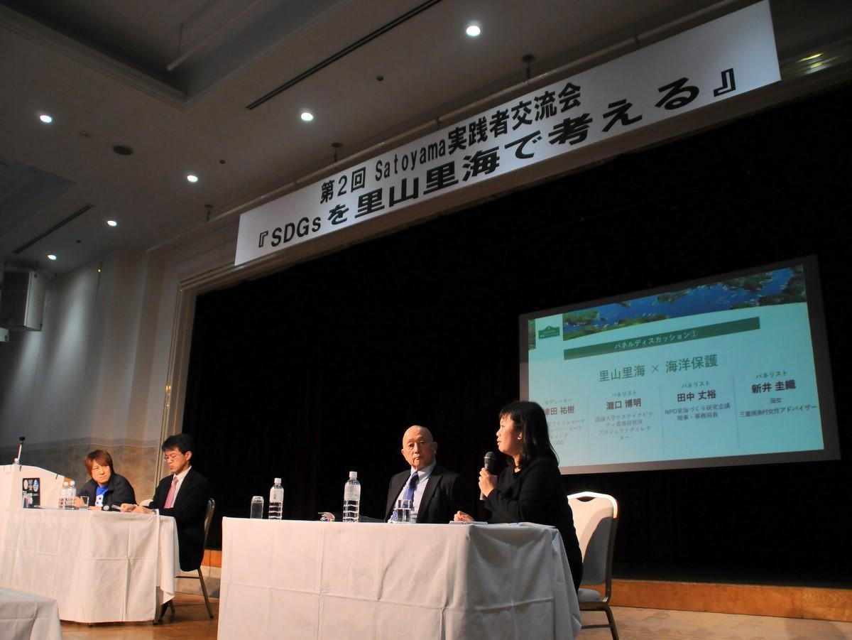 志摩市で第2回「Satoyama実践者交流会」 SDGsを里山里海で考える