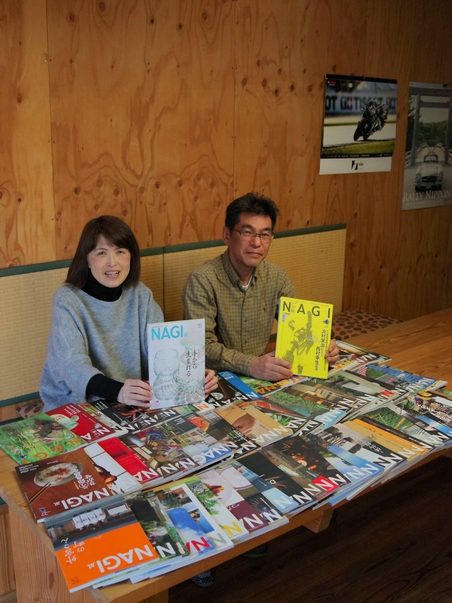 三重のローカル季刊誌「NAGI」が80号春号で創刊20周年(撮影=岩咲滋雨)