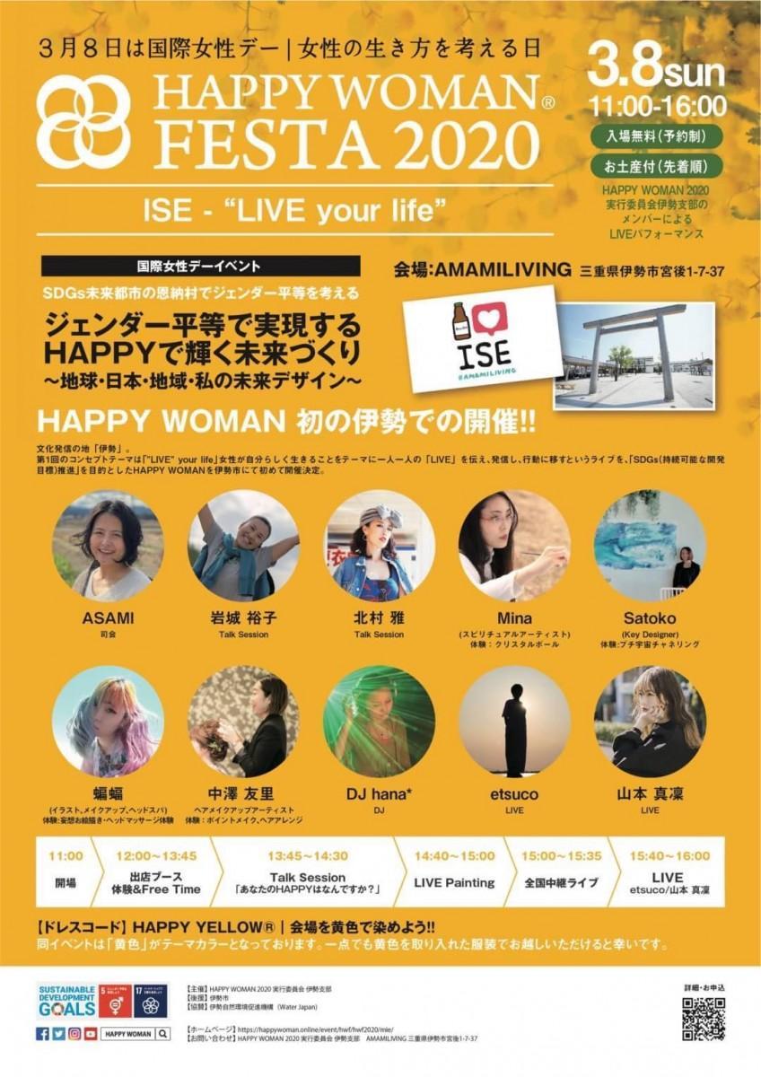 伊勢で「HAPPY WOMAN FESTA 2020」開催へ 3月8日国際女性デーに