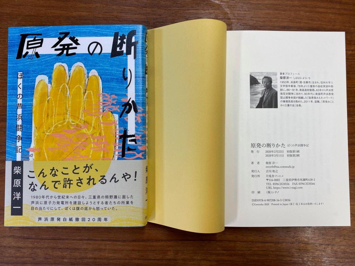 三重・芦浜原発建設止めた実話描く書籍「原発の断りかた」 1カ月待たずたちまち重版へ(写真提供=月兎舎)
