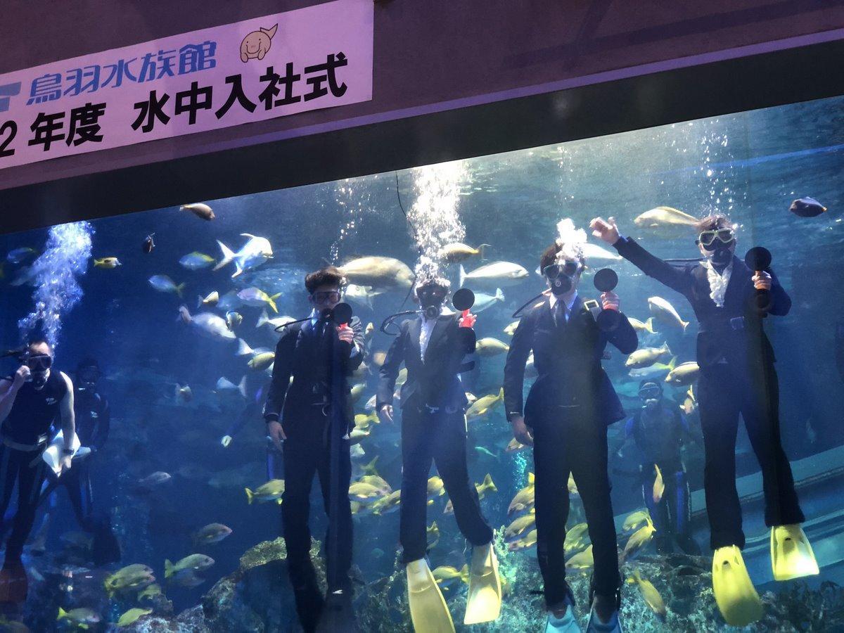 鳥羽水族館で水中入社式、4人がリクルートスーツ姿で コロナ対策で観客30人限定