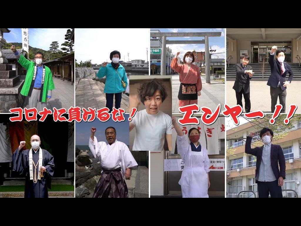 伊勢観光協会が動画で応援メッセージ 「かわりにお参り」も