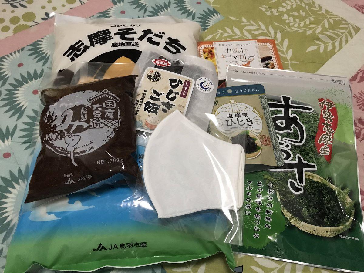 志摩市からの応援物資、学生に届く SNSで喜び、感涙、感謝のつぶやき(写真は「しろ」さんのツイッターから)