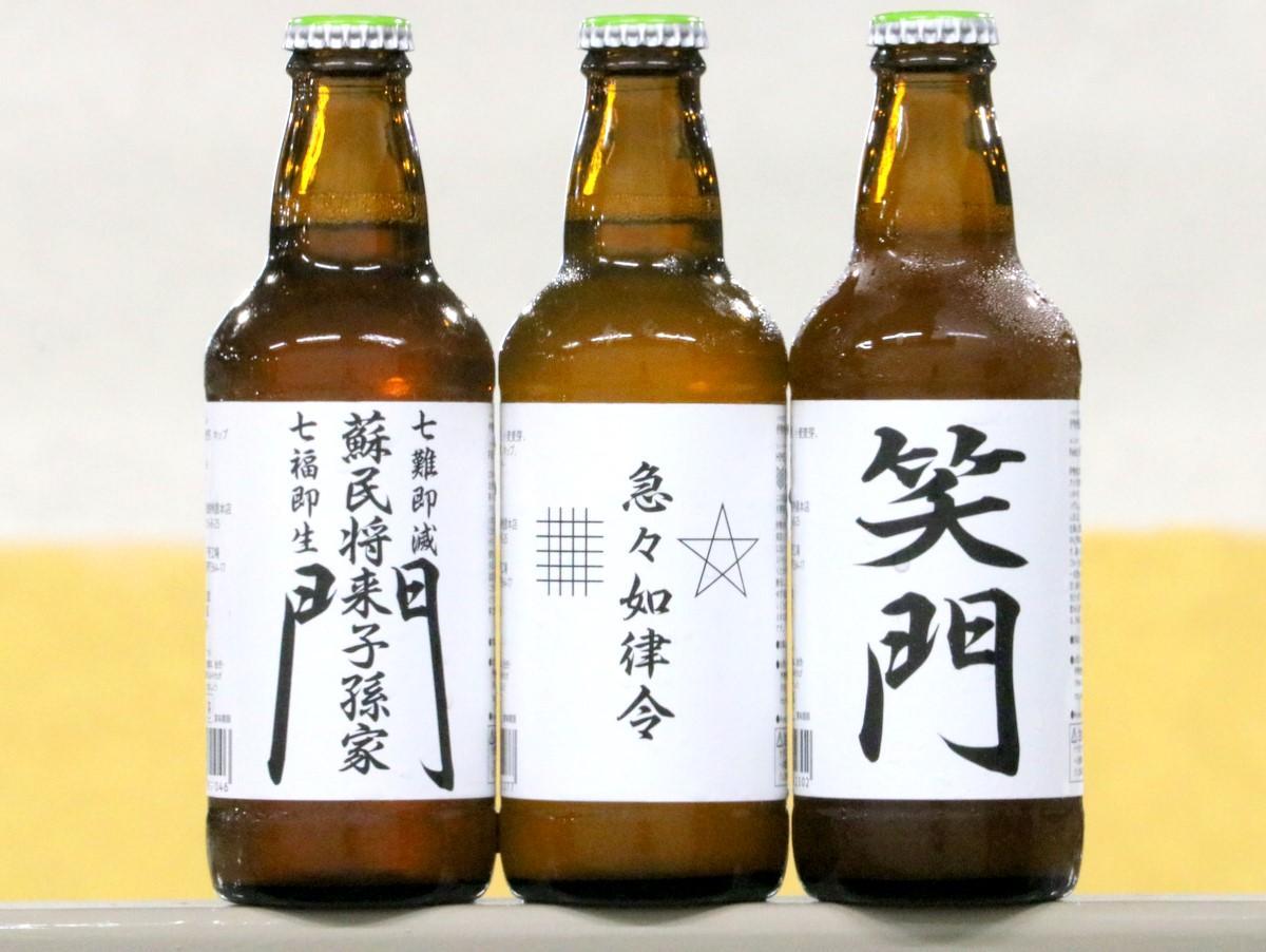 「伊勢角屋麦酒」 伊勢志摩に伝わる厄除けラベルのクラフトビール、限定販売(写真提供=同社)