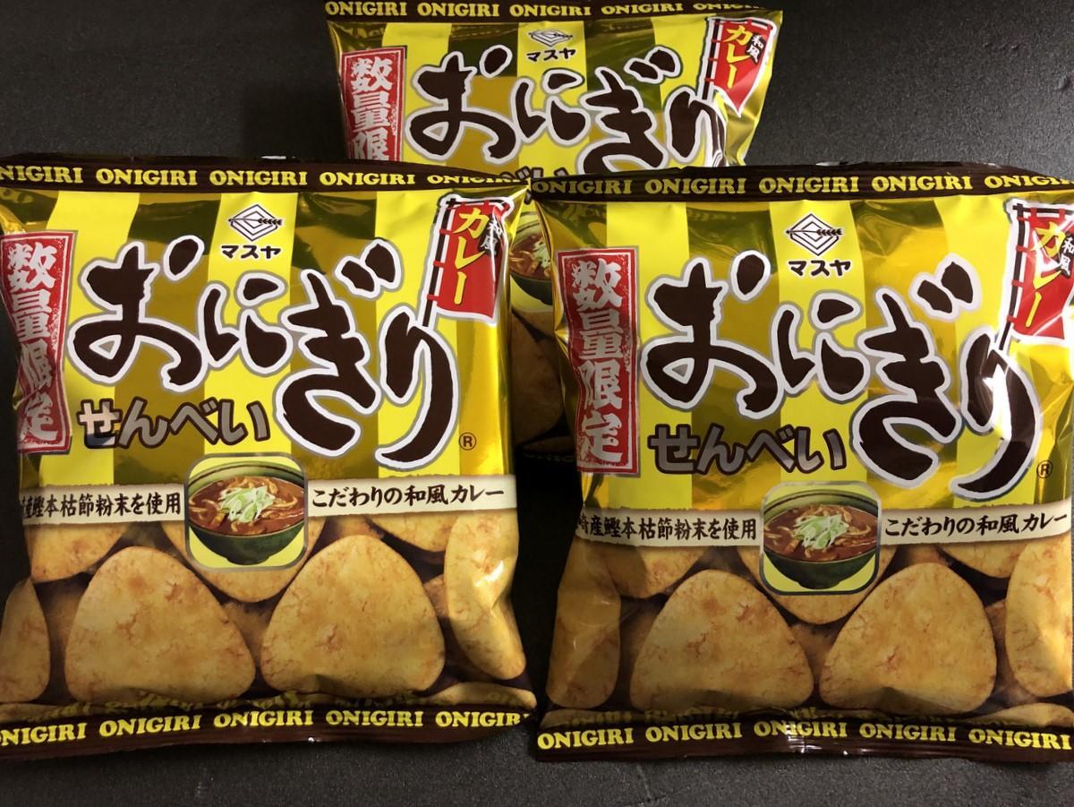 伊勢のマスヤ「おにぎりせんべい」が季節限定商品「和風カレー味」販売