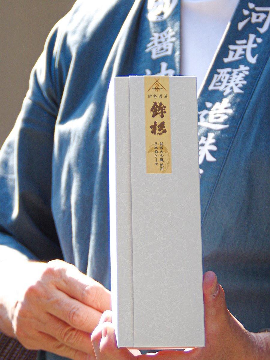 三重県多気町「河武醸造」の「鉾杉」大吟醸ケーキ、「飲酒運転に注意」呼び掛け (撮影=岩咲滋雨)