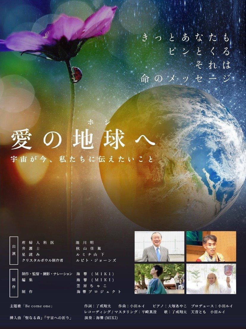 三重県度会町の海響さん監督の映画「愛の地球へ」の上映会 玉城町で