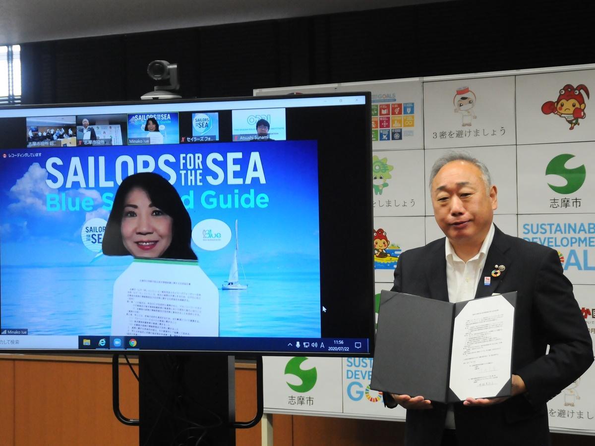 志摩市とセイラーズフォーザシーが海洋環境保護に関する包括協定締結