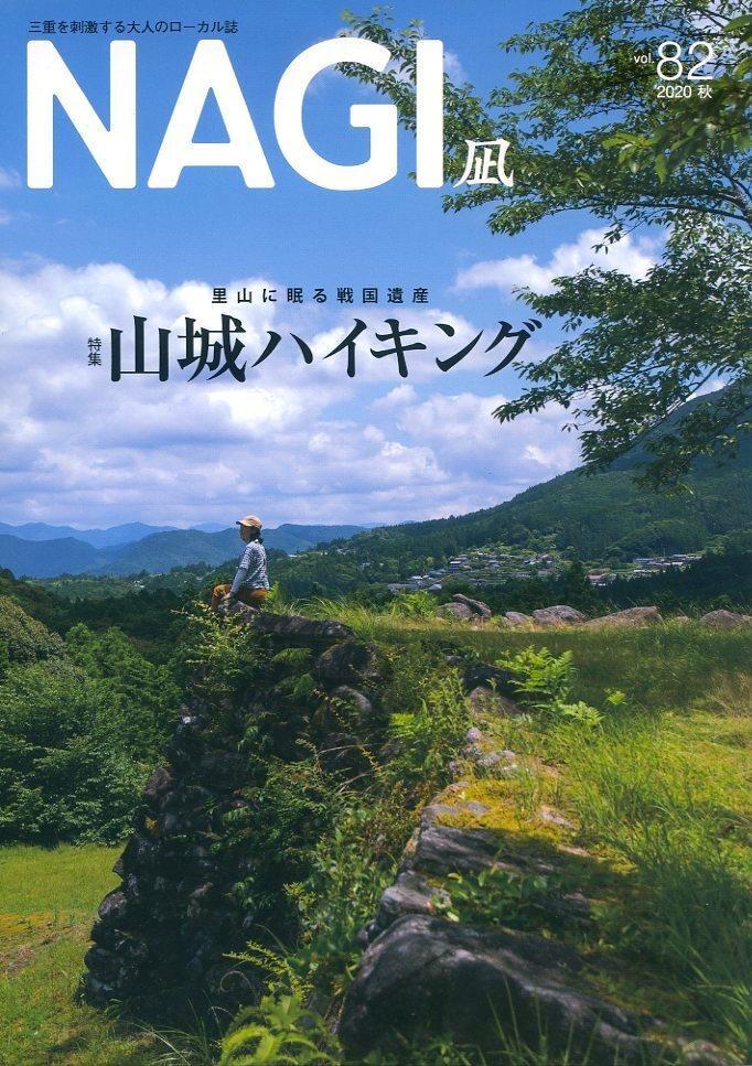 三重の季刊誌「NAGI」が秋号発刊 県内の戦国時代城跡を特集