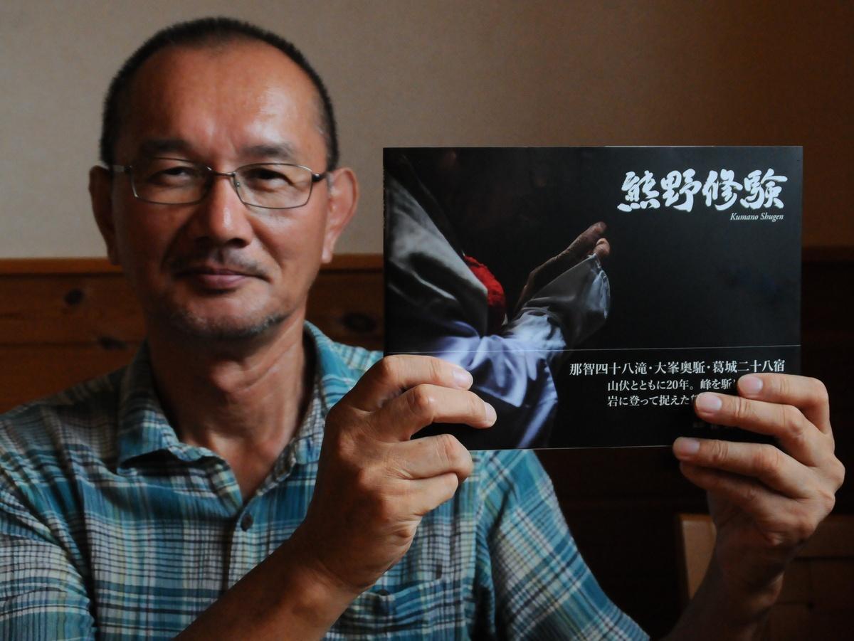 伊勢の写真家・森武史さん、写真集「熊野修験」発刊 20年間の集大成
