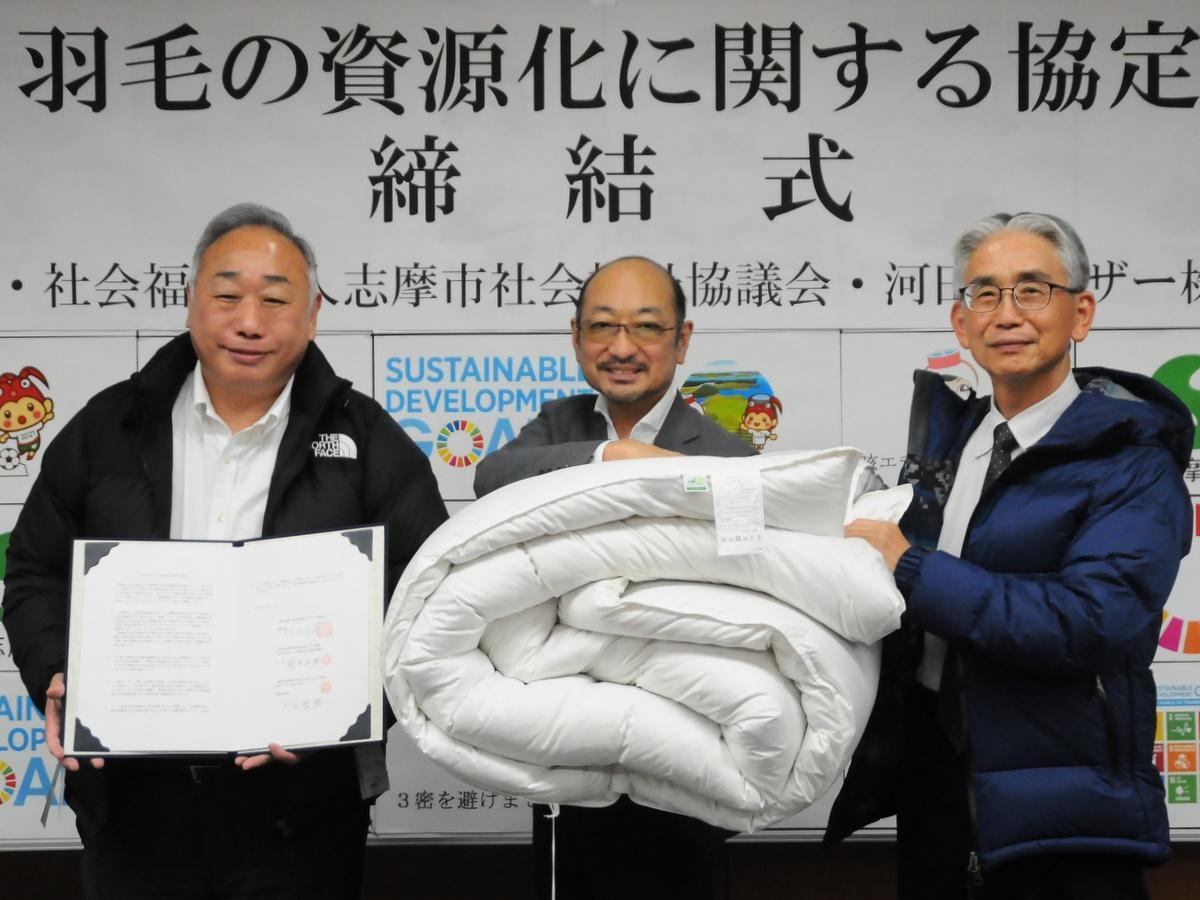 志摩市と河田フェザーが羽毛布団リサイクル 「ザ・ノース・フェイス」のダウンジャケットに