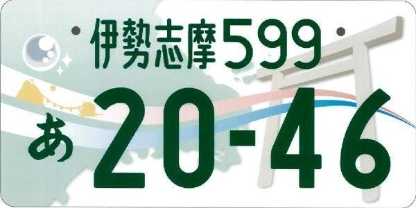 「伊勢志摩ナンバー」交付台数6000台超に ドラマ「半沢直樹」でも注目