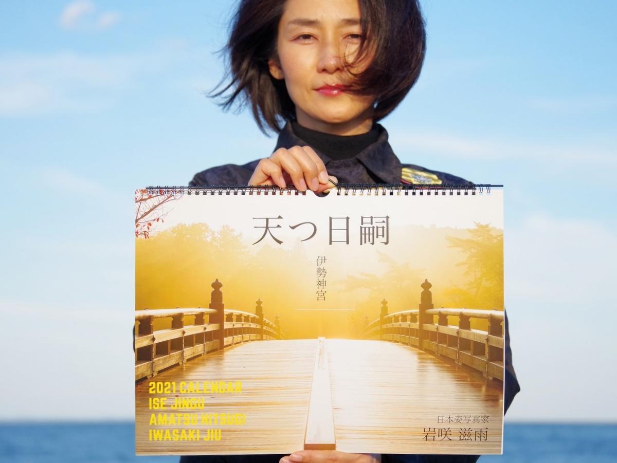 日本姿写真家・岩咲滋雨さん2021年カレンダー「伊勢神宮 天つ日嗣」