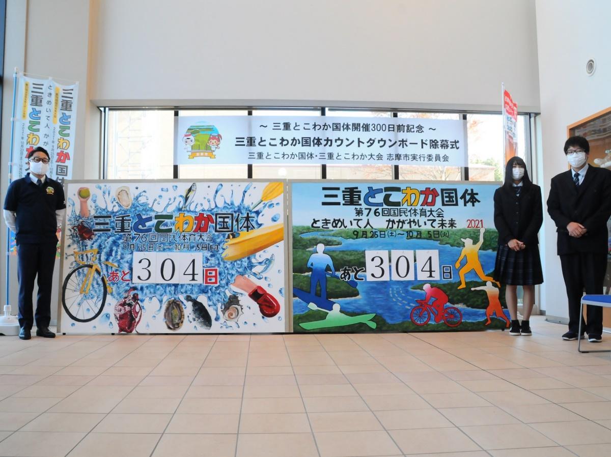 志摩市役所に「三重とこわか国体」カウントダウンボード設置 志摩高美術部が制作