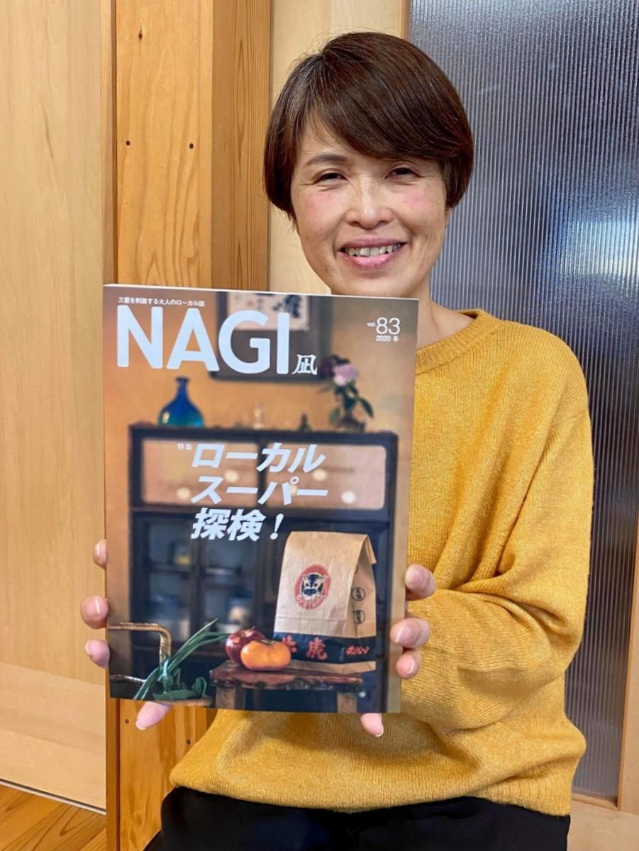 三重のローカル季刊誌「NAGI(凪)」冬号刊行 県内のローカルスーパー特集