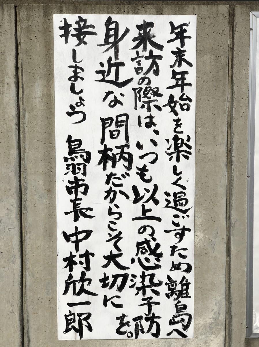 鳥羽市長が離島の住民3000人と島を訪れる人に対して直筆でメッセージ