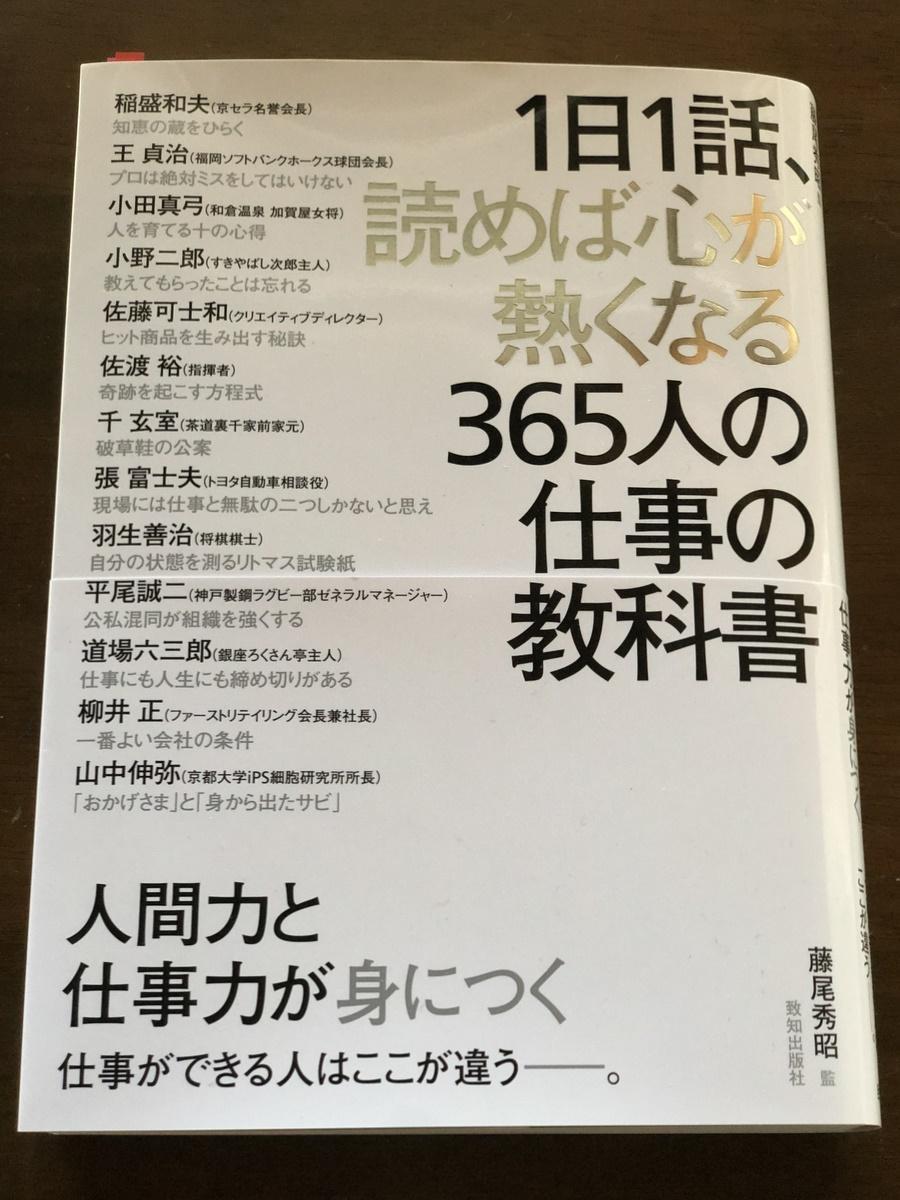 致知出版社刊行書籍に元志摩観光ホテル総料理長・故高橋忠之さんの言葉