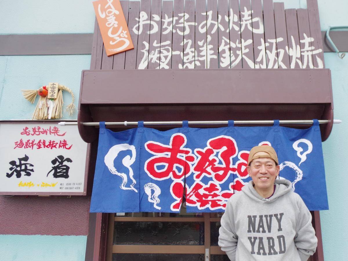 鳥羽に鉄板焼き店 母校・明野高応援メニューに生徒が育てた豚のお好み焼きも