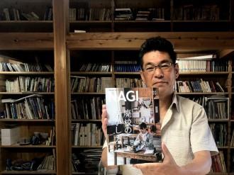 三重の季刊誌「NAGI」夏号刊行 「廃校の活かし方」を特集