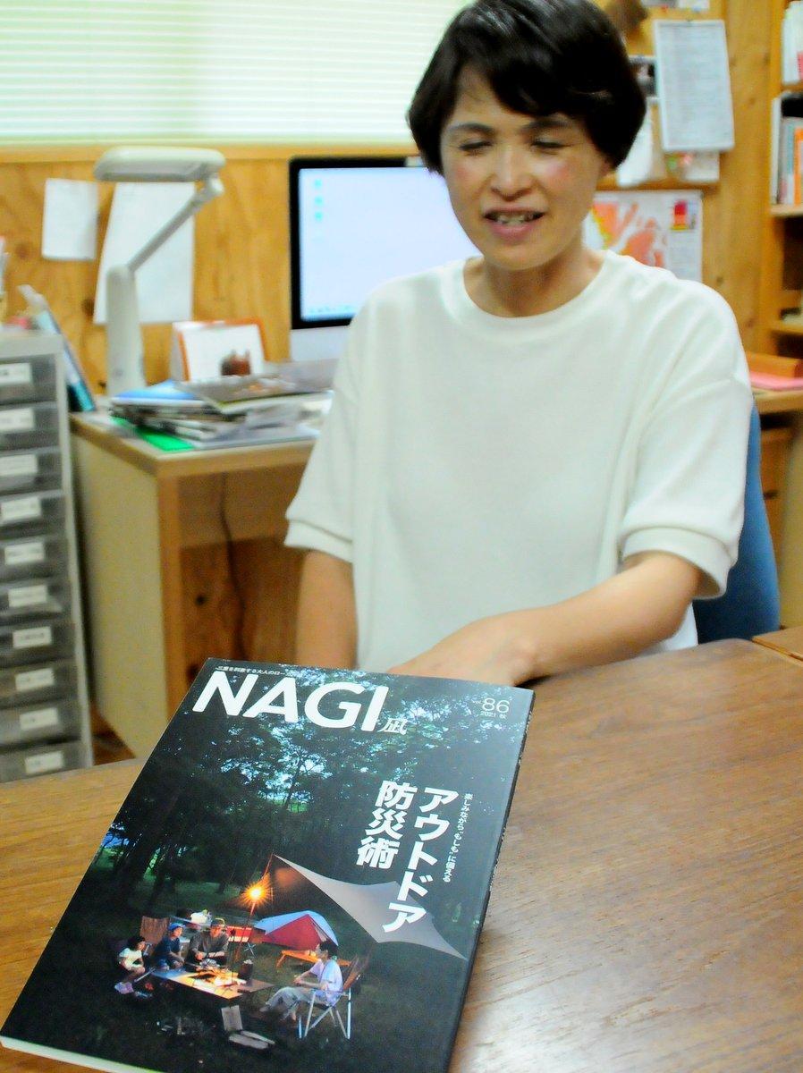 三重の季刊誌「NAGI」が秋号刊行 特集は「アウトドア防災術」