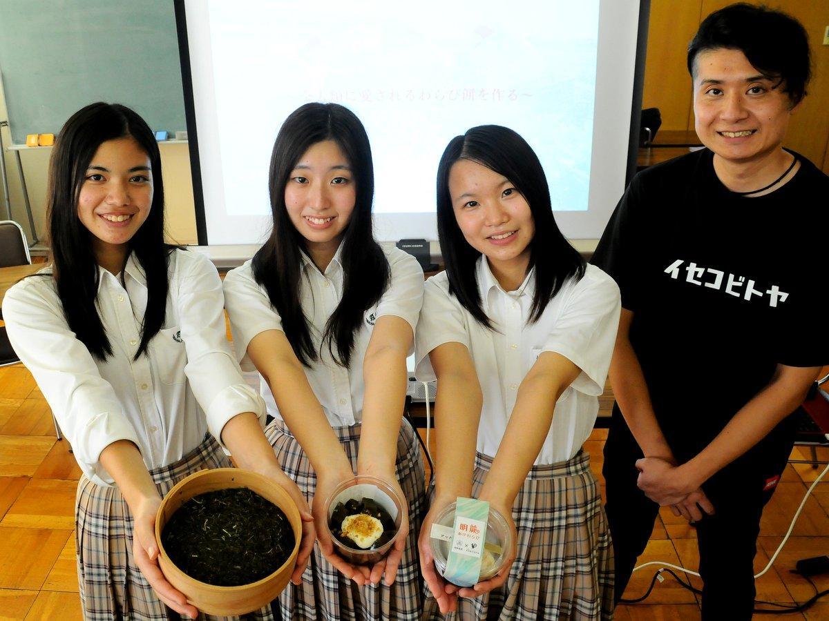 伊勢・明野高校産緑茶使ったわらび餅「あけわらび」販売 フードロス削減、「伊勢古仁屋」と開発