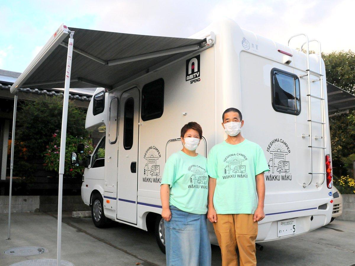 伊勢市にキャンピングカーとキャンプ用品のレンタルサービス 北海道回った夫婦が起