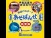 志摩の周遊パスポート「あそばんせ」発売-スペイン村など各施設