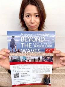 伊勢市の尾崎咢堂記念館で映画「Beyond the Waves」上映会 3.11原発事故きっかけ