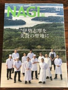 三重のローカル季刊誌「NAGI(凪)」夏号刊行 「伊勢志摩を美食の聖地に」