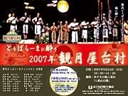 9月24日25日に歴代のとぅばらーまチャンピオンが出演する「2007年観月屋台村」
